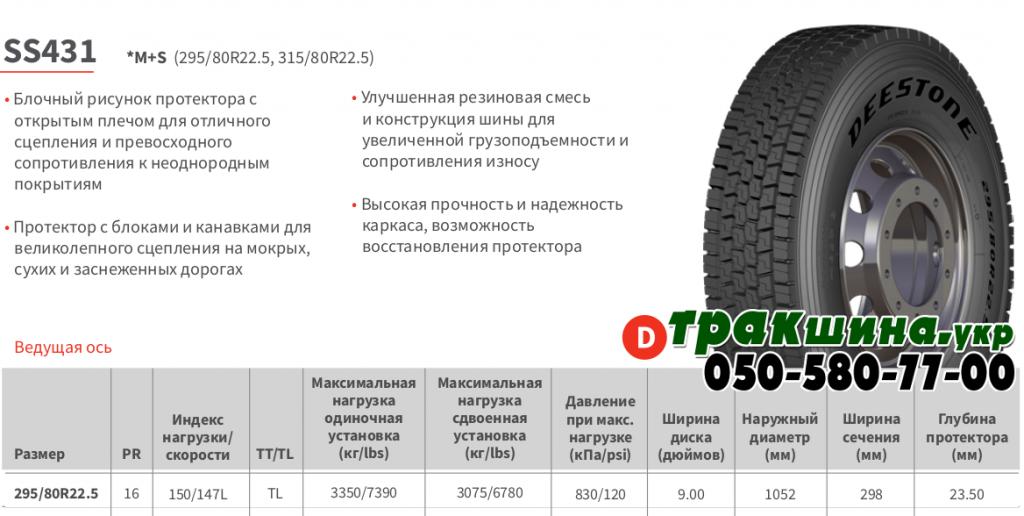 Характеристики шины 295/80R22.5 Deestone SS431