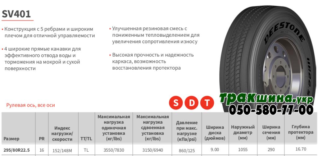 Характеристики шины Deestone SV401 295/80R22.5