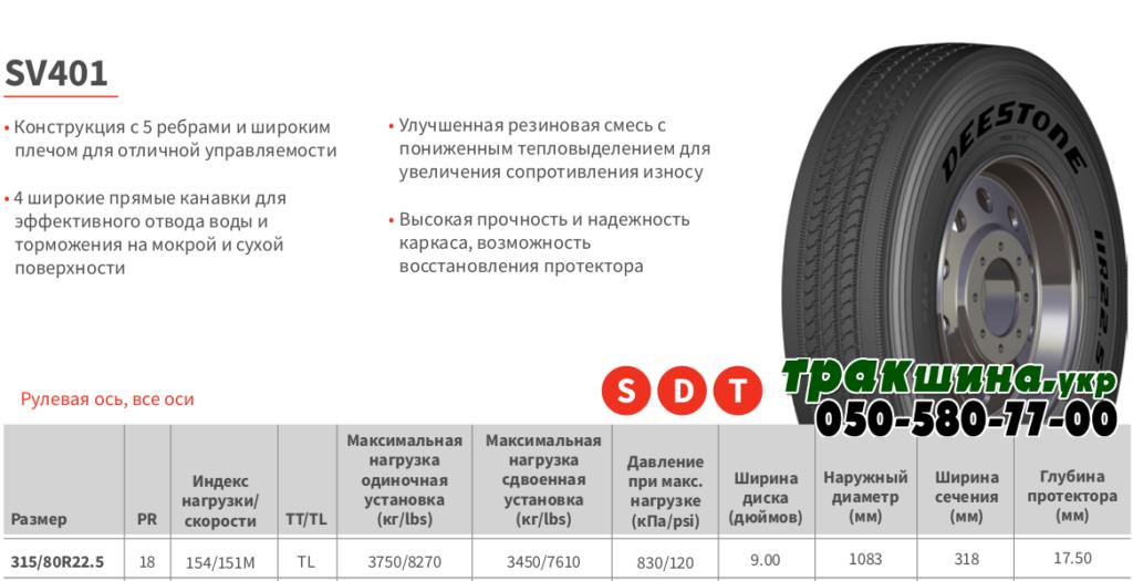 Характеристики шины Deestone SV401 315/80R22.5