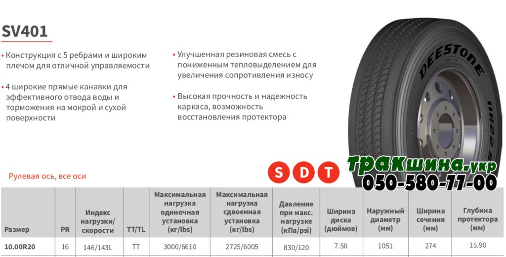 Характеристики шины Deestone SV401 10r20