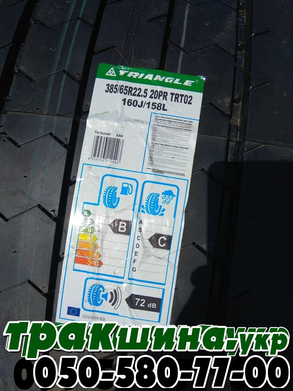 На фото шина ems-triangle-trt02-38565-r22-5
