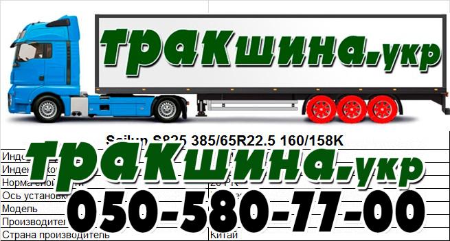 Характеристики грузовой шины 385/65R22.5 Sailun S825