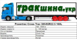 Характеристики Powertrac Cross Trac 385/65 R22.5