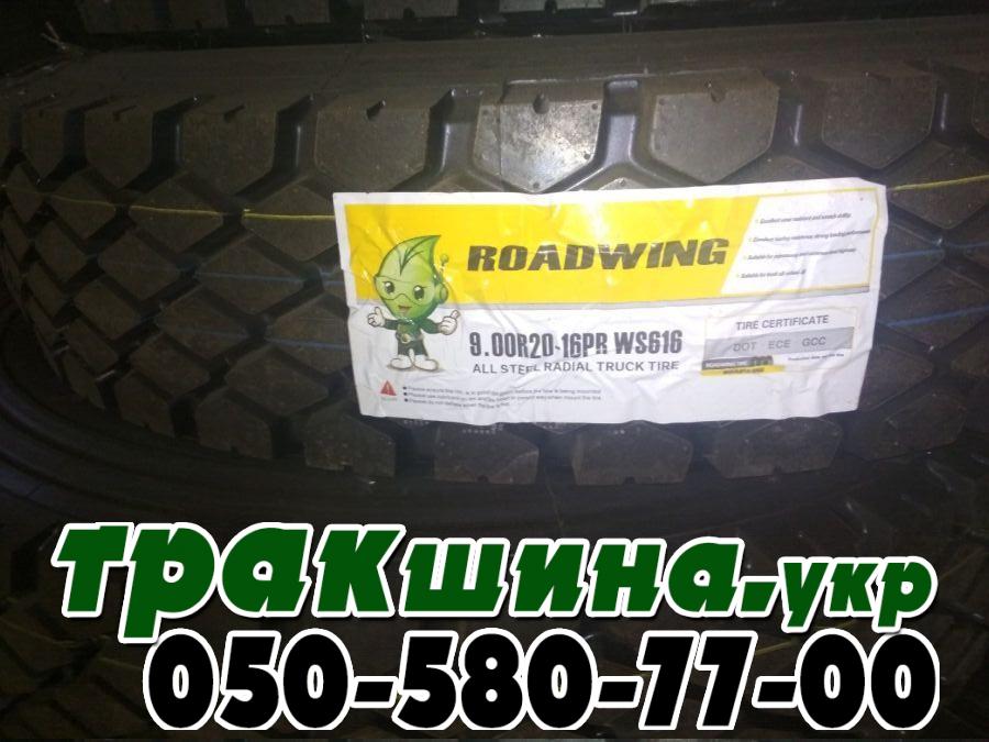 Маркировка китайской грузовой шины Roadwing WS616 9.00 R20