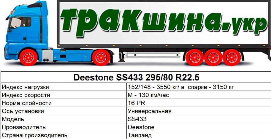 Характеристики шины Deestone 295/80R22.5 SS433