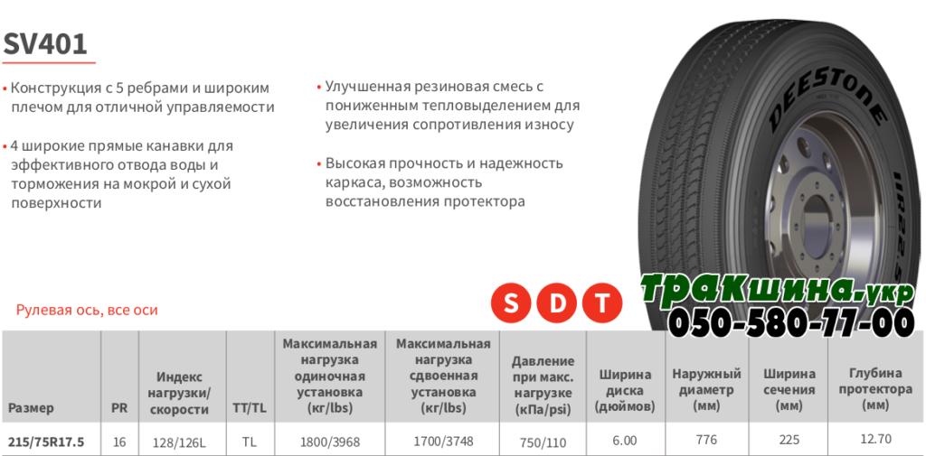 Характеристики шины Deestone SV401 215/75r22.5