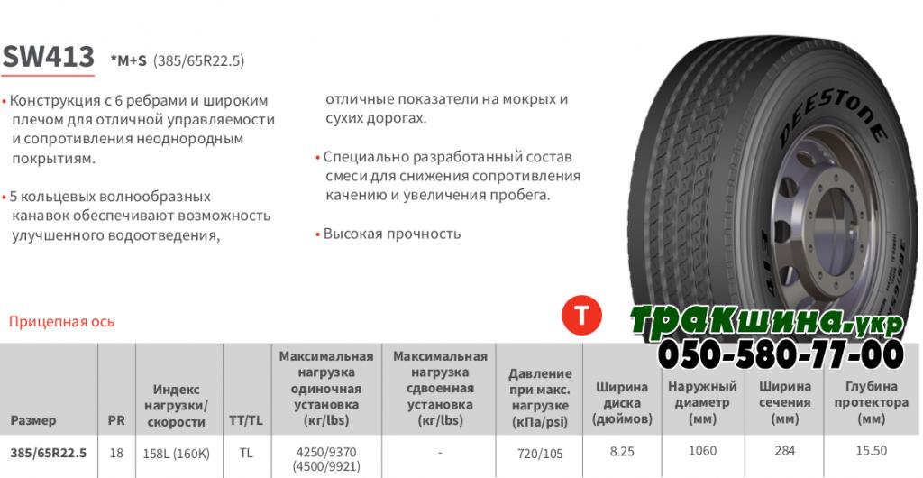 Характеристики шины Deestone SW413 385/65R22.5 Прицепная