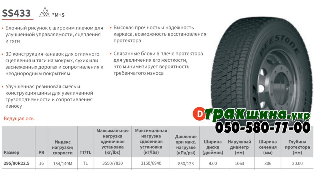 Характеристики шины Deestone SS433 295/80r22.5