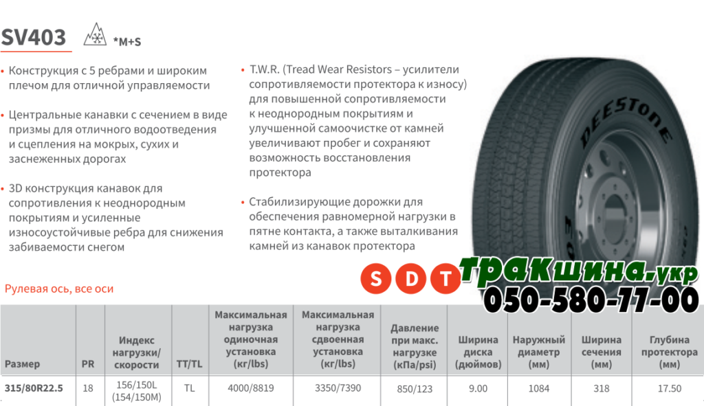 Характеристики шины Deestone SV403 315/80r22,5