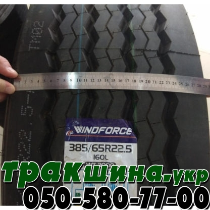 Фото ширины протектора шины 385/65 R22.5 windforce wt3000