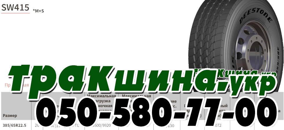 Характеристики шины Deestone SW415