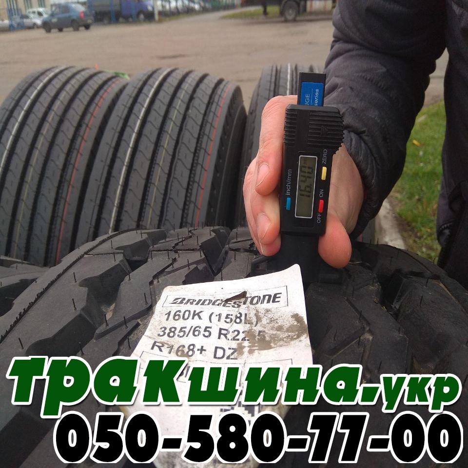 Глубина протектора шины Bridgestone R168 385/65 R22.5 прицепная ось 4 дорожки