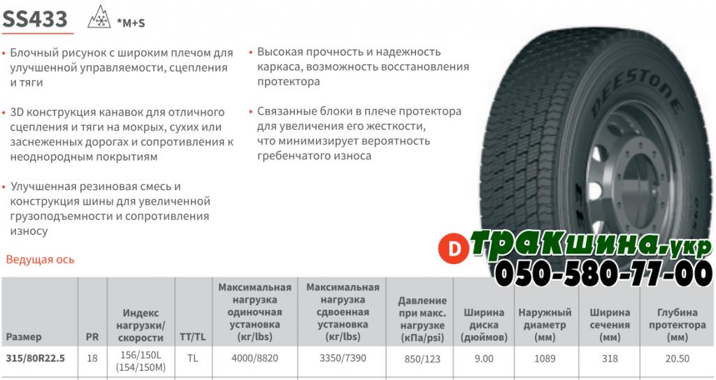 Характеристики шины Deestone SS433 315/80 R22.5 156/150L 18PR Ведущая