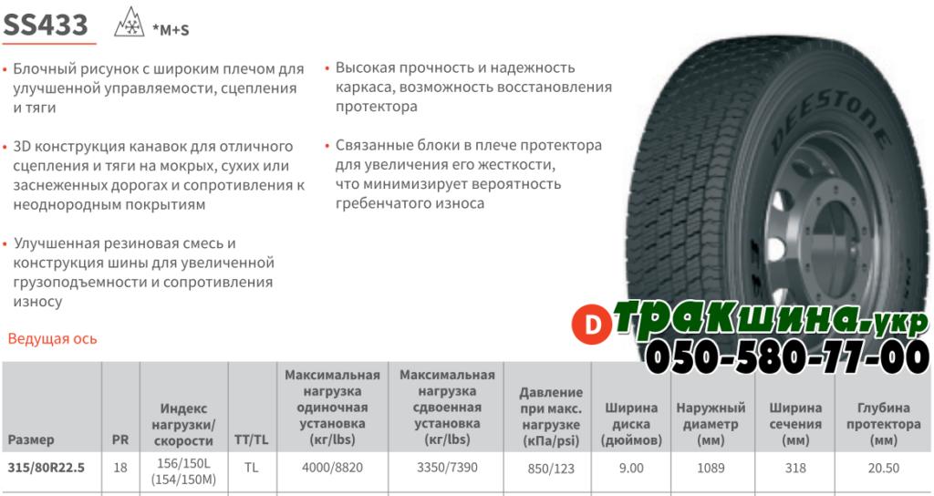 Характеристики шины Deestone SS433 315/80r22.5