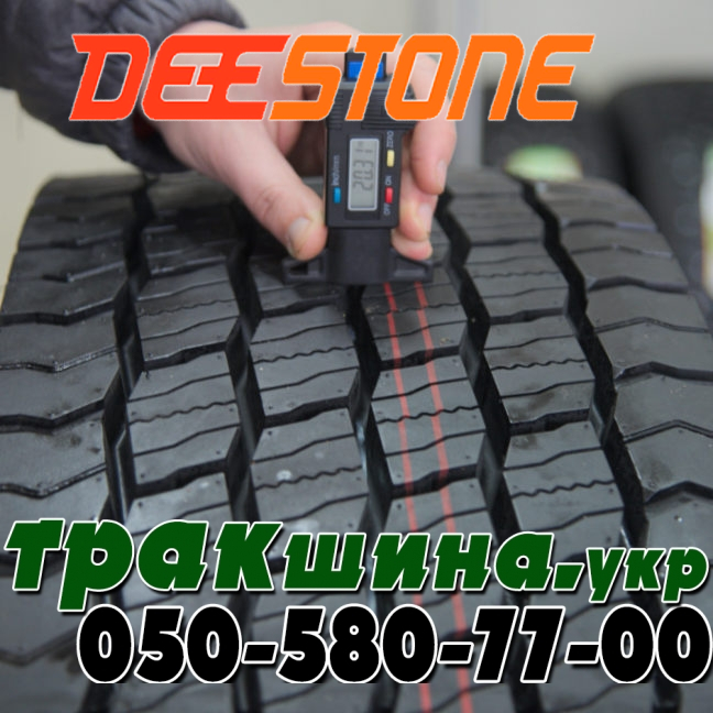 Глубина протектора шины 315/80 R22.5 Deestone SS433 156/150L 18PR Ведущая