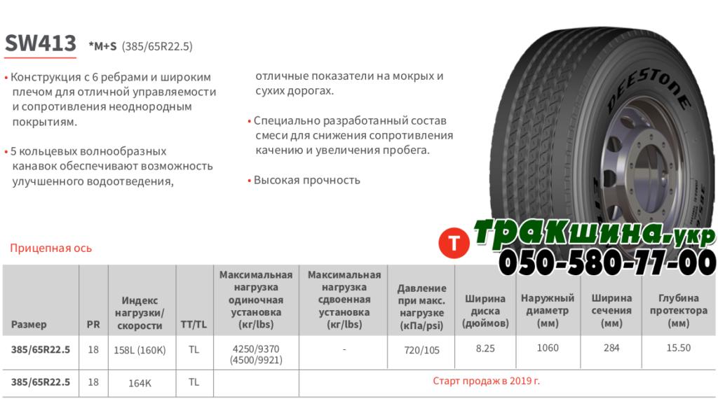 Характеристики шины Deestone SW413 385/65r22.5 164K