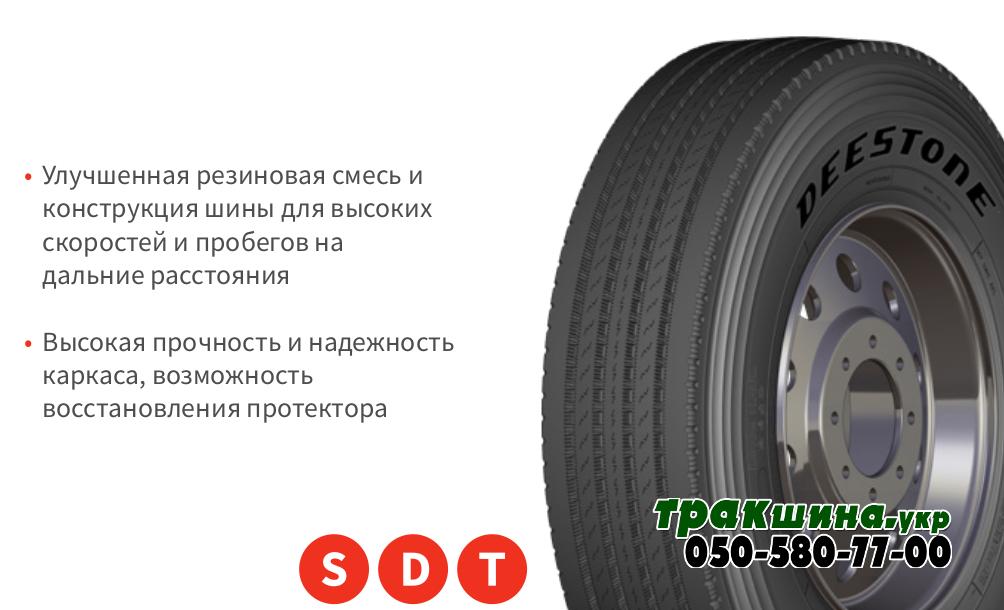 Характеристики шины 295/75 R22.5 Deestone SC441 144/141L универсальная