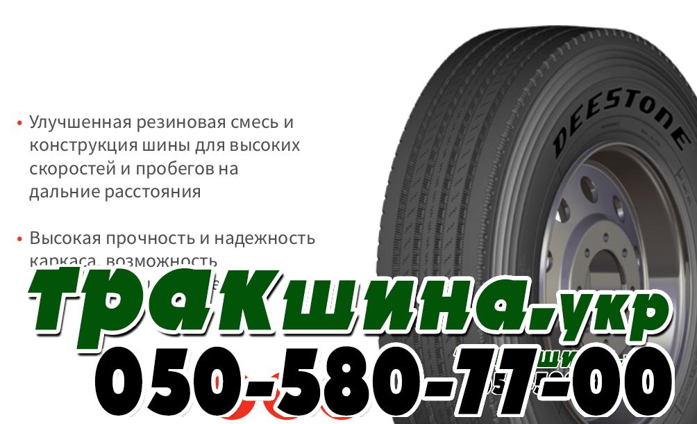 Характеристики шины Deestone SC441