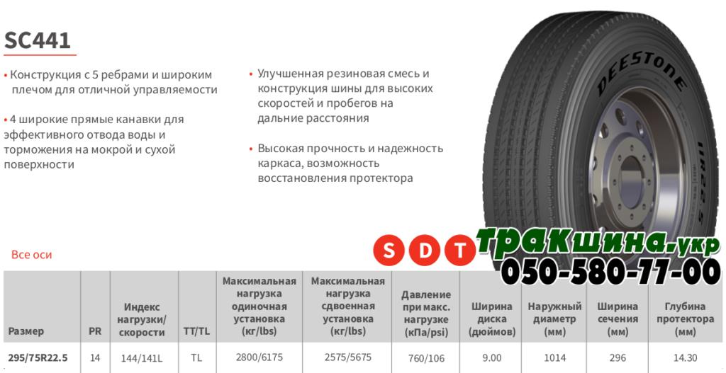 Характеристики шины Deestone SC441 295/75r22.5