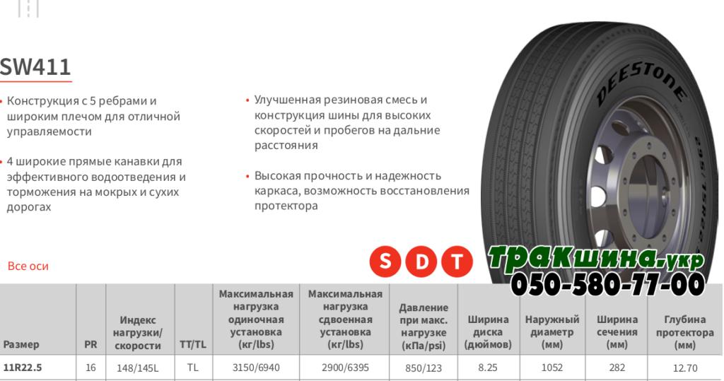 Характеристики шины Deestone SW411 11r22.5 148/145L