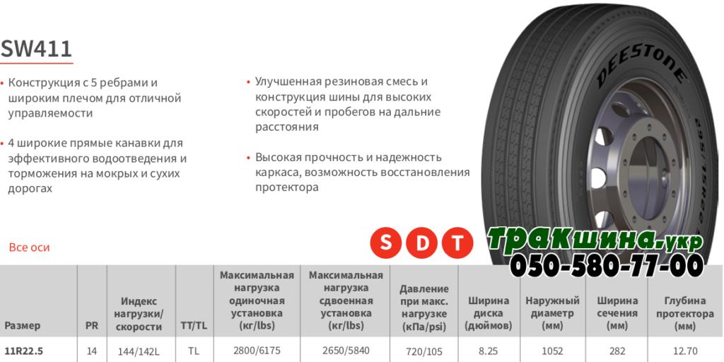 Характеристики шины Deestone SW411 11R22.5 144/142L