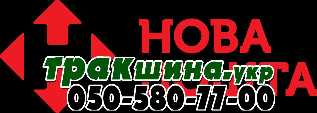 Логотип Новая почта