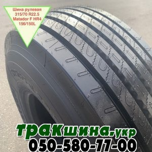 Купить грузовую резину Матадор F HR4 рулевая 315:70 R 22.5 Matador F HR4 156:150L 5 грузовая шина