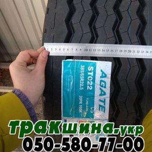 грузовая резина r22.5 (76)
