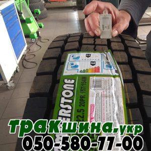 купить грузовую резину r22.5 (12)
