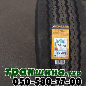 купить грузовую резину r22.5 (20)