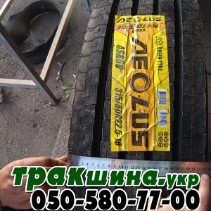 купить грузовую резину r22.5 (47)
