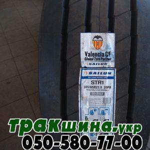 купить грузовую резину r22.5 (7)