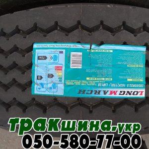 купить грузовые шины в украине r22.5 (27)