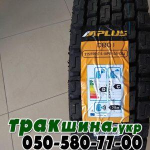 купить грузовые шины в украине r22.5 (68)