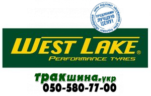 шины вестлейк westlake купить