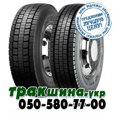 Dunlop SP 444 (ведущая) 235/75 R17.5 132/130M