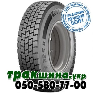 Tigar Road Agile D (ведущая) 315/80 R22.5 156/150L